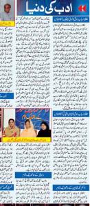 روزنامہ دنیا لاہور .. 18 ستمبر 2013