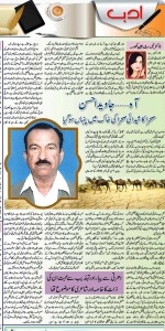 javed ehsan