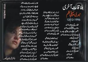 mulaqat aakhri